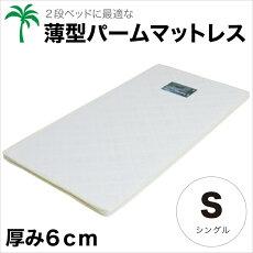 マットレスシングルパームマットレスシングルサイズ2段ベッド薄型高さ6cm厚み6cm寝心地白ホワイトキルティング清潔送料無料楽天通販