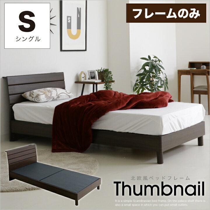ベッド シングル フレームのみ シングルベッド 宮棚 ベッドフレーム コンセント付き 木製 ベット 北欧 モダン ブラウン 安い 人気 脚付き おしゃれ 木製 新生活 送料無料 楽天 通販