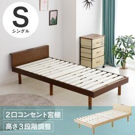 ベッド シングル すのこベッド フレームのみ コンセント付き スノコベッド 高さ調整 耐荷重180kg すのこベッド シングルベッド ベット 巻きスノコ 天然木 コンセント付き 木製 ナチュラル ブラウン 安い 人気 おしゃれ