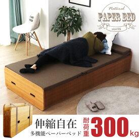 Paper Bed ペーパーベッド 紙ベッド 収納 引っ越し コンパクト 伸長式 椅子 ソファー コンパクト セミシングル 一人暮らし マットレスセット 収納 省スペース デザイン ベッド ベッドフレーム 人気 コンパクト ソファーベッド ソファベッド 送料無料