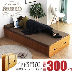 Paper Bed ペーパーベッド 紙ベッド 収納 引っ越し コンパクト 伸長式 椅子 ソファー コンパクト シングル 一人暮らし マットレス付き 収納 省スペース デザイン ベッド ベッドフレーム 人気 コンパクト ソファーベッド ソファベッド 送料無料
