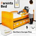 親子ベッド 2段ベッド 二段ベッド シングル フレームのみ 木製 パイン 天然木 スライド ベッド 子ベッド キャスター付…