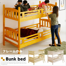 2段ベッド 二段ベッド シングル 木製 パイン 天然木 ベッド はしご付き モダン カントリー調 無垢 子供部屋 ベット 高さ160cm ライトブラウン ナチュラル ホワイト 白 シングルベッド 分割 セパレート 送料無料 楽天 通販
