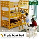 3段ベッド 三段ベッド シングル 木製 パイン 天然木 ベッド はしご付き モダン カントリー調 無垢 子供部屋 ベット 高…