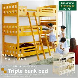 3段ベッド 三段ベッド シングル 木製 パイン 天然木 ベッド はしご付き 宮付き ライト付き 宮棚 照明付き モダン カントリー調 無垢 子供部屋 ベット 高さ202cm ライトブラウン ホワイト 白 シングルベッド 分割 セパレート 楽天 通販