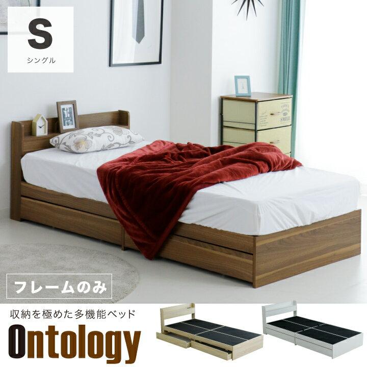 ベッド ベッドフレーム シングルベッド フレームのみ 収納付き ベット シングル 木製ベッド コンセント付き 収納ベッド 引き出し付きベッド