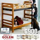 【耐荷重900kg】二段ベッド 大人用 2段ベッド 頑丈 子供用 木製ベッド すのこ ベッド 天然木 コンパクト 二段 ベット …