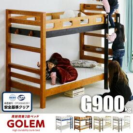 【耐荷重900kg】二段ベッド 大人用 2段ベッド 頑丈 子供用 木製ベッド すのこ ベッド 天然木 コンパクト 二段 ベット 2段ベット おしゃれ スノコベッド 子供部屋 シングルベッド 業務用可