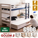 【耐荷重900kg】 三段ベッド 大人用 3段ベッド 親子ベッド スライド 頑丈 子供用 木製ベッド すのこ ベッド 天然木 コ…