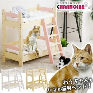 猫用2段ベッド ネコベッド フレームのみ パイン材 カントリー調 無垢 天然木 猫用品 ペッドベッド 木製 2段ベッド 2段ベッド ペット用品 猫家具 ネコ家具 ねこ家具 ベット ペット用品 すのこ
