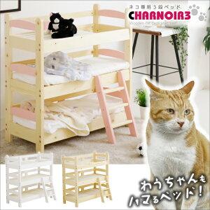 猫用3段ベッド ネコベッド フレームのみ パイン材 カントリー調 無垢 天然木 猫用品 ペッドベッド 木製 3段ベッド 3段ベッド 猫家具 ネコ家具 ねこ家具 ベット ペットグッズ 夏 すのこベッド