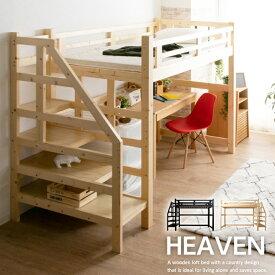 ロフトベッド 階段付き システムベッド シングル フレームのみ ロフトベット カントリー調 パイン材 無垢 天然木 すのこベッド 一人暮らし 新生活 木製 2段ベッド 二段ベッド 人気 通販 送料無料