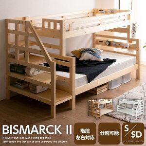 二段ベッド 階段 2段ベッド 階段 左右対応 大人 子供 宮付き シングル セミダブル 木製 パイン 天然木 ライト付き コンセント付き ベッド モダン カントリー調 無垢屋 ベット 高さ154 ナチュラ