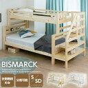 二段ベッド 階段 2段ベッド 階段 左側 大人 子供 宮付き シングル セミダブル 木製 パイン 天然木 ライト付き コンセ…
