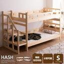 二段ベッド 階段 2段ベッド 階段 左右対応 大人 子供 宮付き シングル 木製 パイン 天然木 ライト付き コンセント付き…