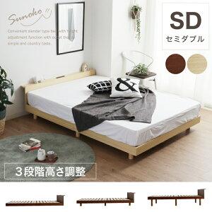 ベッド セミダブル すのこベッド フレームのみ ベッド下収納 コンセント付き スノコベッド 3段階 高さ調整 耐荷重180kg 充電用USB端子 すのこベッド セミダブルベッド ベット 巻きスノコ 天然