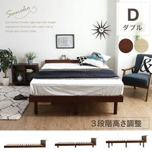 ベッド ダブル すのこベッド フレームのみ ベッド下収納 コンセント付き スノコベッド 3段階 高さ調整 耐荷重180kg 充電用USB端子 すのこベッド ダブルベッド ベット 巻きスノコ 天然木 コンセ