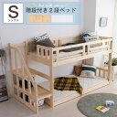 二段ベッド 階段 2段ベッド 階段 左右対応 大人 子供 シングル 木製 パイン 天然木 ベッド モダン カントリー調 無垢 …