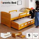 親子ベッド 2段ベッド 二段ベッド シングル ベッドフレームのみ 木製 パイン 天然木 スライド ベッド 子ベッド キャス…
