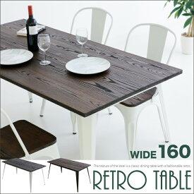 テーブル ダイニングテーブルのみ 幅160 ニレ 無垢材 天然木 スチール アイアン 金属 ヴィンテージ レトロ クラシック カフェ風 おしゃれ ホワイト ブラウン 木製 食卓テーブル 北欧 楽天 通販