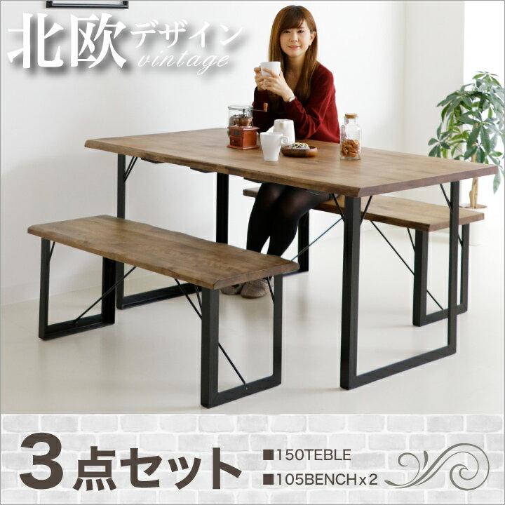 ダイニングテーブルセット ベンチ 4人掛け ダイニングセット 3点 無垢 天然木 木製 アイアン テーブル幅150 北欧 食卓セット 長方形 なぐり加工 おしゃれ ヴィンテージ レトロ アイアン 送料無料 楽天 通販