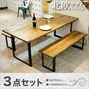 ダイニングテーブルセット 6人掛け ダイニングセット 6人用 3点 ベンチ テーブル幅180 ダイニングベンチ 食卓セット …