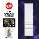 食器棚 45 すき間 スリム収納 幅 すき間収納 隙間収納 45cm 完成品 鏡面ホワイト 国産 日本製 木製 開き扉 板扉 可動…