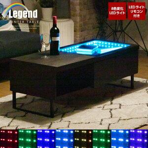 テーブル ガラステーブル センターテーブル LED ライト 照明 リビングテーブル ローテーブル おしゃれ オシャレ お洒落 幅110cm 引出し付 モダン シンプル エレガント 北欧