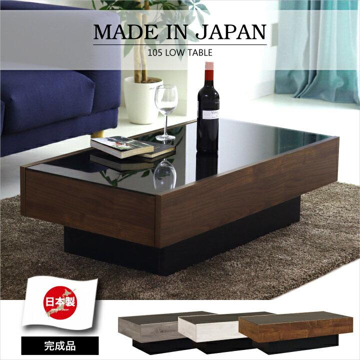 テーブル センターテーブル ガラステーブル ローテーブル リビングテーブル ガラス 収納 引き出し ロー 北欧 おしゃれ 木製 木目 板 角 一人暮らし 一人用 リビング 日本製 大川家具 国産 通販 送料無料 アウトレット