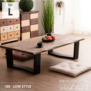 座卓 180 テーブル 木製 ローテーブル 一枚板風 Lサイズ 天然木 無垢 和モダン 和室 和風 和 長方形 バーチ材 リビングテーブル ブラウン ちゃぶ台 大判 通販