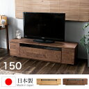 テレビボード 150 ローボード テレビ台 幅150 TV台 TVボード 大型 AV収納 収納 引き出し ロー シンプル モダン 北欧 …