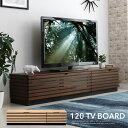 テレビ台 テレビボード 120幅 120 ローボード 完成品 おしゃれ 完成品 収納 ブラウン ウォールナット ナチュラル オーク TV台 TVボード 木製 大きい 新生活 北欧 和モダン モダン 格