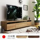 テレビボード 200 ローボード テレビ台 幅200 TV台 TVボード 大型 AV収納 収納 引き出し ロー シンプル モダン 北欧 …