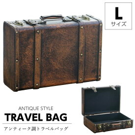 バッグ トラベルバッグ アンティークバッグ 幅44 ラージサイズ シンプル 英国 魔法使い風 クラシック レトロ 収納 おしゃれ デザイン バッグ かばん カバン 鞄 取っ手付き 人気