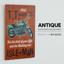 看板 アンティーク調看板 40×60 デザインボード 木製パネル 縦型 木製ボード TTレースバイク クラシック レトロ 店内装飾 インテリア レイアウト おしゃれ 木製 壁掛け デザイン看板 人気