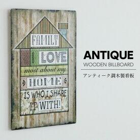 看板 アンティーク調看板 40×60 デザインボード 木製パネル 縦型 木製ボード ファミリーラブ クラシック レトロ 店内装飾 インテリア レイアウト おしゃれ 木製 壁掛け デザイン看板 人気
