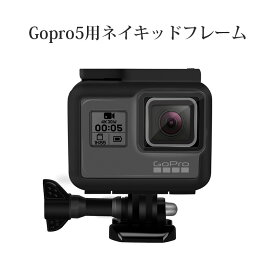 goproフレームケース ネイキッドフレーム Gopro HERO7 HERO6 HERO5用 フレームケース スポーツカメラアクセサリー 保護バックルハウジング型 サイドボーダー