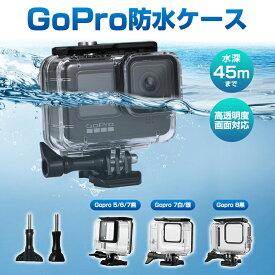 GoPro Hero7 Hero6 Hero5用 防水ハウジングケース カメラ防水対策 水中撮影用 高透明度画面対応 GOPRO ゴープロ gopro hero6アクセサリー gopro hero5アクセサリー 防水ケース 海 レジャー 水中カメラ 小型 プール アクセサリー ウエアラブル ウエアラブルカメラ