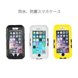 防水ケース おすすめ iPhone6 iPhone6s iPhone 6Plus iPhone 6sPlus アイフォン 携帯 ケース スマートフォンスマホカバー 海 プール スポーツ お風呂 写真 防水レベルIPX8 水中撮影 ダイビング アイコス ストラップ付き カード収納 iphone 海水浴 海 人気