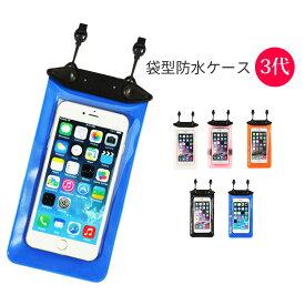 防水ケース おすすめ iPhone7 iPhone7Plus iPhone6s Plus 6 Plus アイフォン 携帯 ケース スマートフォンスマホカバー 海 プール スポーツ お風呂 写真 防水レベルIPX8 水中撮影 ダイビング アイコス ストラップ付き カード収納 iphone 海水浴 海 人気