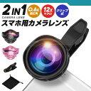 スマホ望遠レンズ おすすめ iPhone スマホ用 望遠レンズ スマホレンズ カメラレンズ スマホ 携帯用望遠レンズ 0.7x 光…