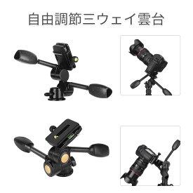 自由雲台 おすすめ 使い方自由雲台 自由雲台 セーフティロック機能 3Way雲台 クイックシュー 付き アルミ製 360度回転 全景撮影 多角度調節可能 縦横調節可能 軽量 持ち運び便利 Canon Sony PENTAX Nikon Panasonic Olympus カメラやビデオ対応 三脚と取付