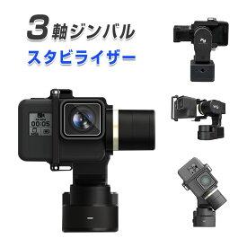 スタビライザー gopro カメラ おすすめ カメラスタビライザー 効果 経済 正規品 Feiyu Tech WG2 3軸ジンバル IP67防水機能 三脚付き ゴープロ GoPro Hero6 Hero5 Hero4 AEE SJCam 対応 手振れ補正 日本語取説つき ブラック ガッコいい かわいい 反応迅速 軽量 操作簡単