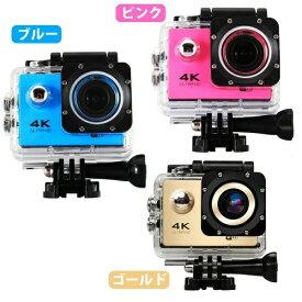 スポーツカメラ 4K WiFi接続 1600万画素 広角170度レンズ アクションカメラ 自転車 バイク 用 小型 ワンタッチ 1080P FULL-HD 動画撮影 高画質 ドライブレコーダー アクションカム 小型 軽量 ウェアラブルカメラ 日本語対応 ピンク ゴールド ブルー 送料無料