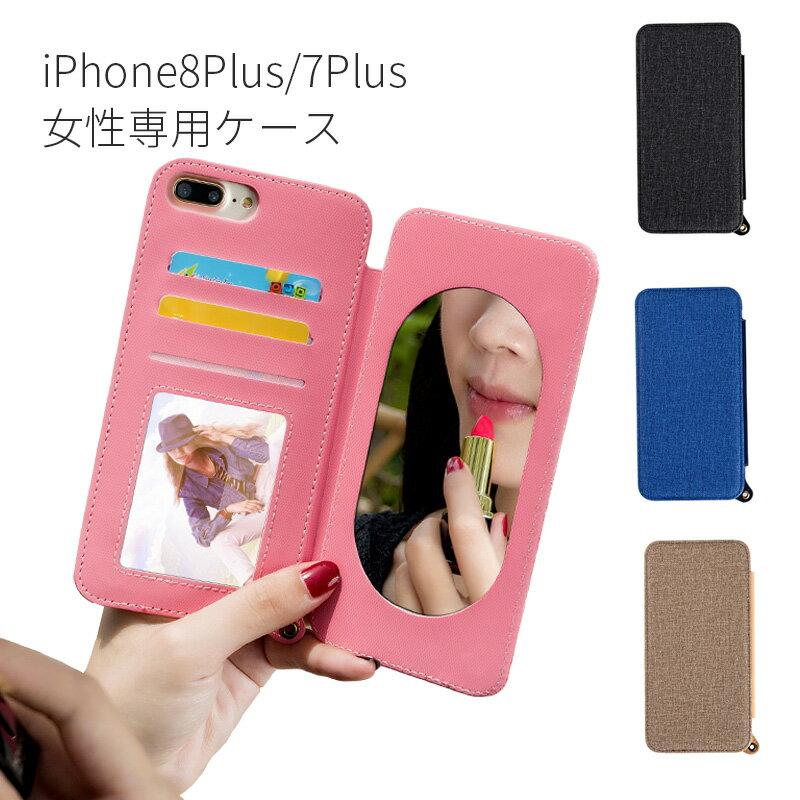 送料無料 スマホケース 手帳型ケース 手帳型スマホケース スマホカバー iPhone8 Plusケース iPhone7 Plusケース アイフォン カード入れ 財布型 ミラー付き かわいい おすすめ キャラクター マグネット式 スタンド PUレザー 耐衝撃 おしゃれ 人気