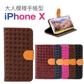 iPhone XS ケース iPhone X ケース スマホケース 手帳型ケース 手帳型スマホケース スマホカバー アイフォンXS X カード入れ 財布型 マグネット式 スタンド PUレザー 耐衝撃 おしゃれ 人気 レッド ブラック ピンク ブルー