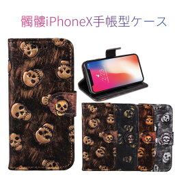 iPhone XS ケース iPhone X ケース 手帳型ケース おすすめ スマホケース スマホカバー アイフォンXS X カード入れ 髑髏 スカル 財布型 耐衝撃 丈夫 マグネット式 スタンド PUレザー おしゃれ 人気 おすすめ ブラック