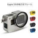 送料無料 GoPro カメラフレーム おすすめ GoPro HERO7 Hero6 Hero5 専用 レンズフード付きフレーム 52mmUVフィルター …