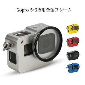 GoPro カメラフレーム おすすめ GoPro HERO7 Hero6 Hero5 専用 レンズフード付きフレーム 52mmUVフィルター レンズカバー GoProアクセサリー ゴープロ アクセサリー 取り付け簡単 アクションカメラ対応 アウトドア 旅行 ブラック レッド シルバー ブルー ゴールド