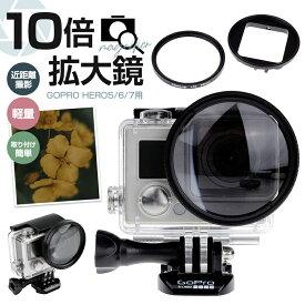 GoPro Hero5 Hero6 Hero7 Hero2018用 拡大鏡 10倍 ゴープロ カメラ拡大鏡 マクロ撮影用10倍拡大鏡 GoProアクセサリー ゴープロ アクセサリー 取り付け簡単 軽量 近距離撮影 アクションカメラ対応 ゴープロ アウトドア 旅行 ブラック